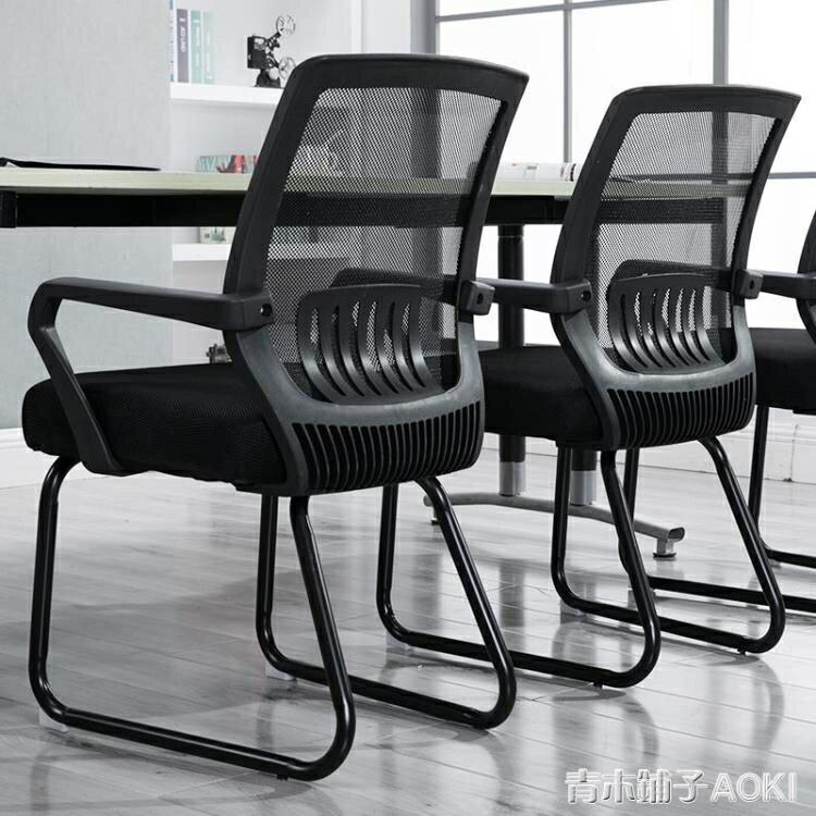 電腦椅家用弓形椅子會議辦公椅麻將椅學生椅子ATF