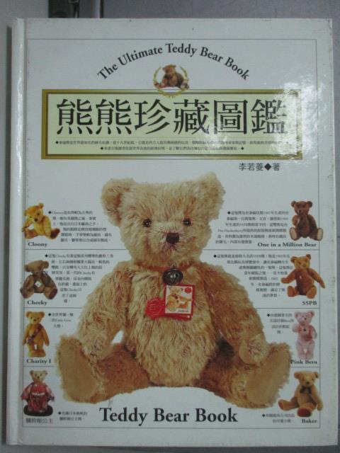 【書寶二手書T7/收藏_YDB】熊熊珍藏圖鑑_李若菱
