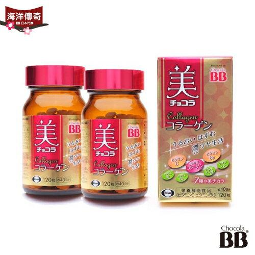 【海洋傳奇】【現貨】日本俏正美 Chocola BB 膠原蛋白120錠【2罐組合】 0