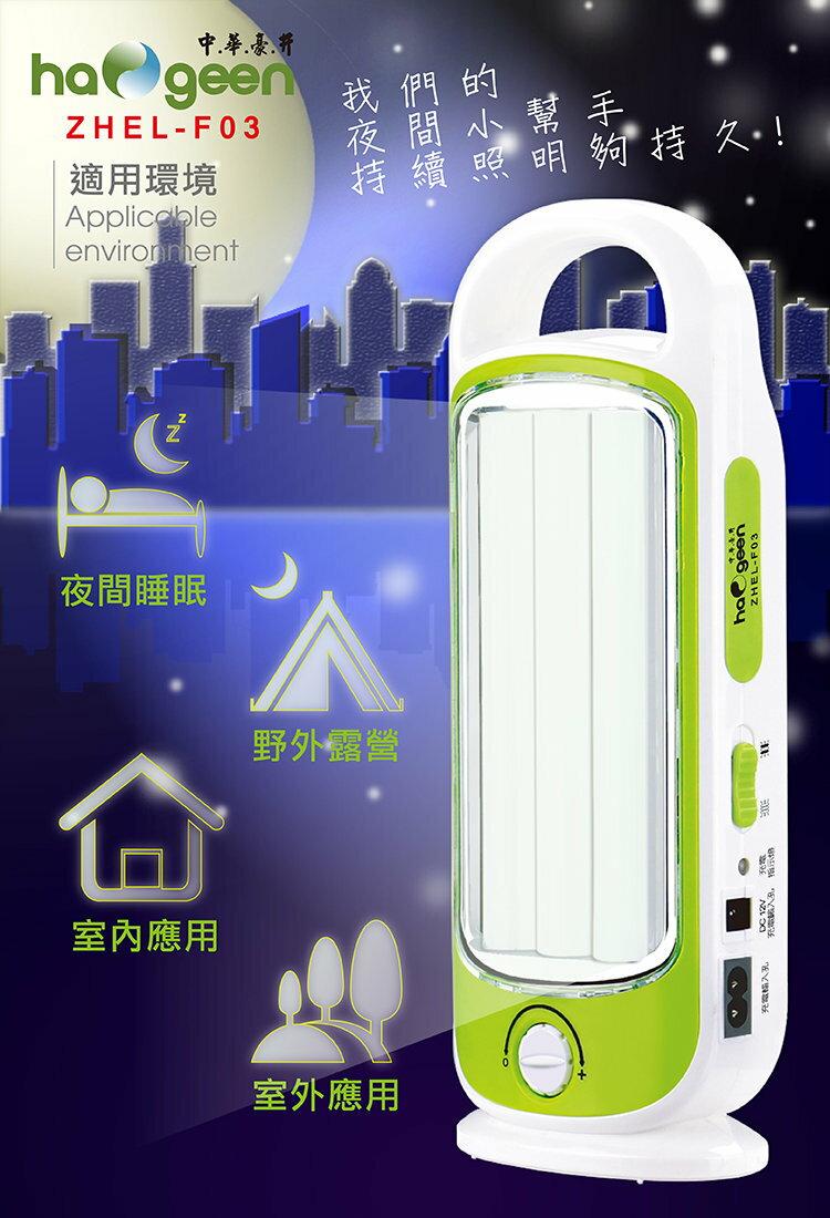 中華豪井 瑩亮探照燈ZHEL-F03(充電式)緊急照明、露營、居家夜間睡眠、手機充電一機多用喔~ - 限時優惠好康折扣