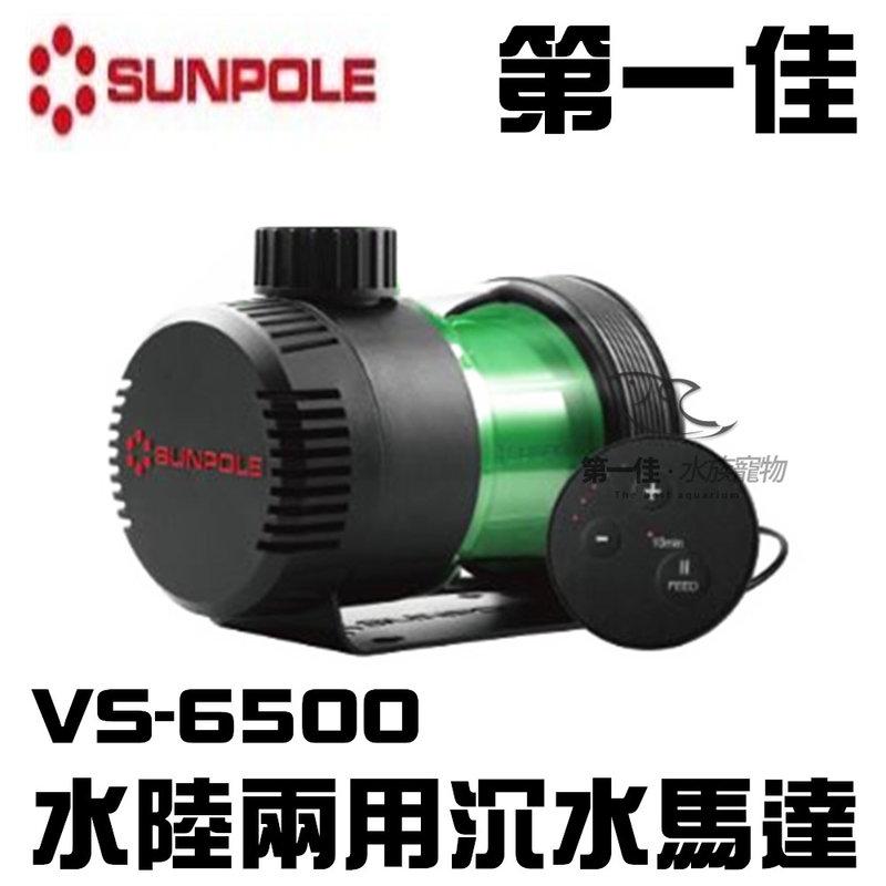 [第一佳水族寵物] 台灣SUNPOLE崧騰 DC變頻水陸兩用沉水馬達 節能遙控可調速 【VS-6500】免運