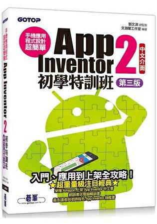手機應用程式 超簡單:App Inventor 2初學特訓班 中文介面第三版  附影音