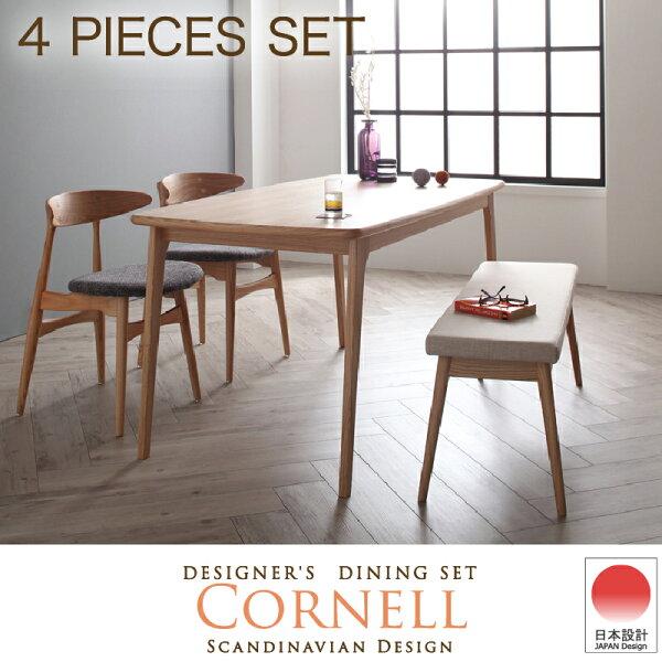 林製作所 株式會社:【日本林製作所】Cornell北歐風餐桌椅系列4件組(餐桌+椅子x2+長凳)