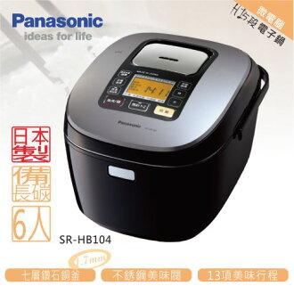 【感恩有禮賞】Panasonic 國際 SR-HB104 日本原裝 IH微電腦電子鍋 6人份 送丹麥Bodum濾壓壺