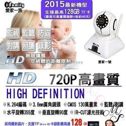 I-Family HD720P無線遠端遙控攝影機/監視器/IPCAM可【Miss.Sugar】【K4001946】