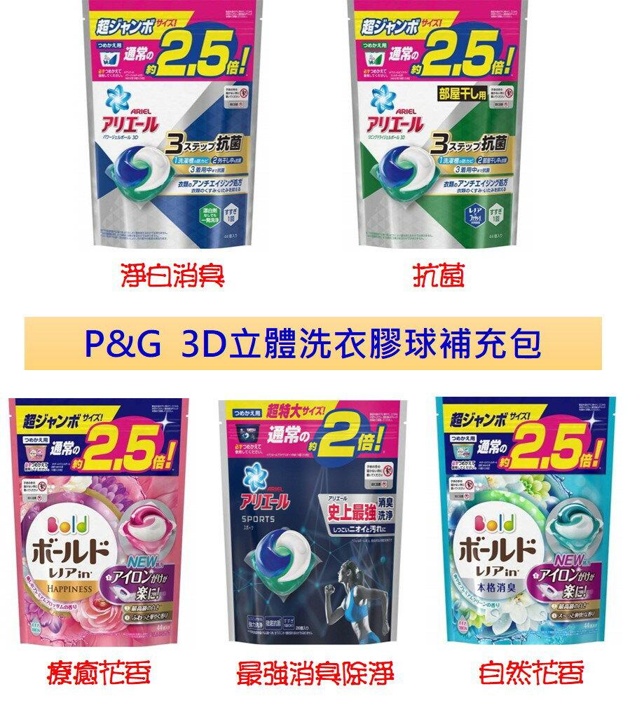 日本 P&G 3D洗衣膠球補充包 五種!!