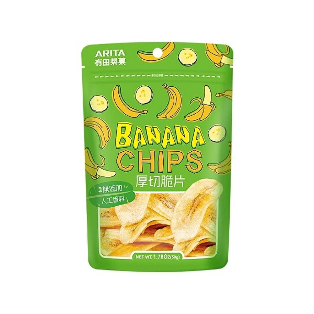 有田製果 ARITA香蕉脆片(50g)【小三美日】團購 /  零嘴 $39◢D344933