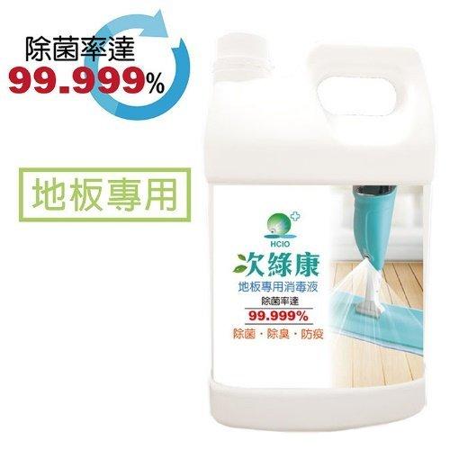 【新風尚潮流】次綠康次氯酸地板專用消毒液(4L)BW-4000