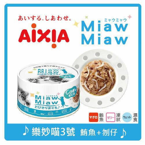 【力奇】AIXIA 愛喜雅 樂妙喵 3號-鮪魚.刎仔 60 g- 48 元 可超取(C072A33)