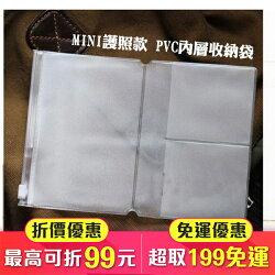 夾鏈袋+名片 適用 Traveler's Notebook 旅人筆記本 護照尺寸(84-0013)