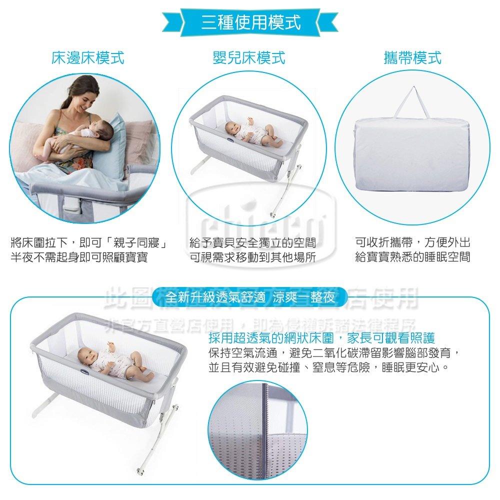 Chicco Next 2 Me多功能親密安撫嬰兒床邊床Air版-加勒比藍(CBB79620.24) 4990元