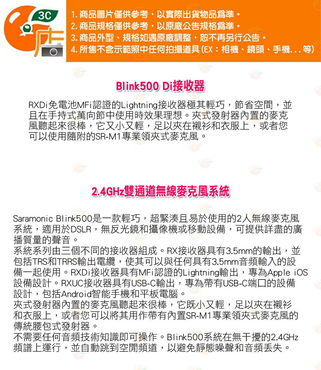 【滿額領券折200元 最高享9折】Saramonic BLINK 500 RX Di LIGHTING 連接器 2.4G 雙通道 無線 麥克風 接收器