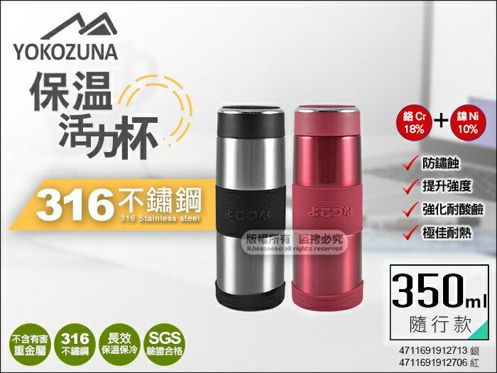 快樂屋?YOKOZUNA 橫鋼316大容量保溫杯 350ml 咖啡杯 保溫瓶 媲美太和工房 象印 膳魔師 虎牌 driver