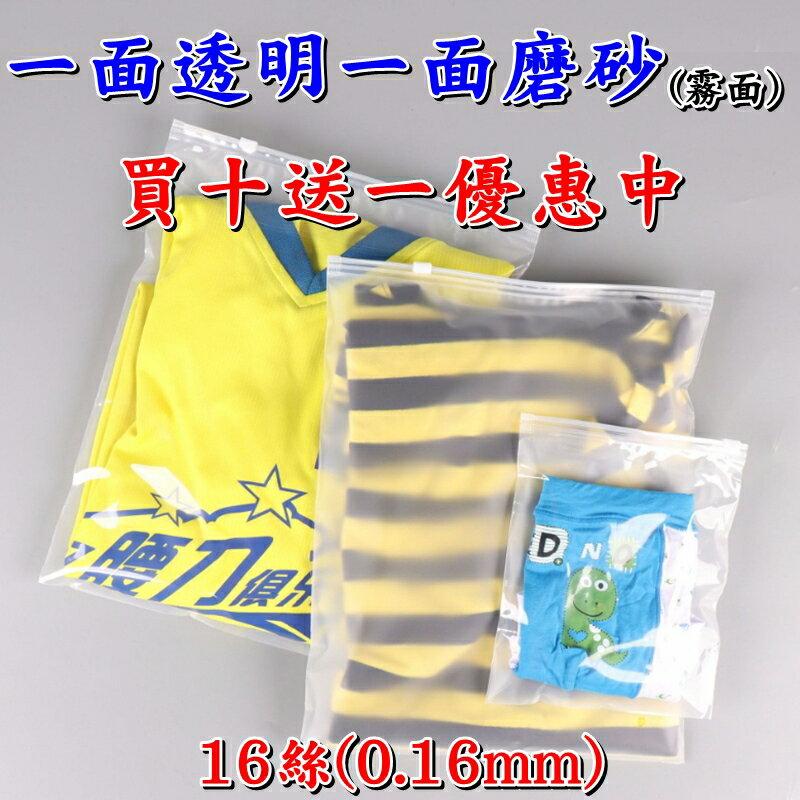 【珍愛頌】PGTM1518 旅行收納袋 夾鏈袋 拉鏈袋 16絲 一面透明一面磨砂 防塵袋 包裝袋 密封袋 束口袋 收納袋