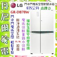 LG電子到【LG 樂金】825公升門中門魔術直驅變頻對開冰箱 晶鑽白《GR-DB78W》全機3年壓縮機10年保固