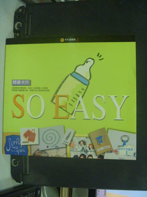 【書寶二手書T9/美工_JIW】簡單卡片SO EASY_上童文化