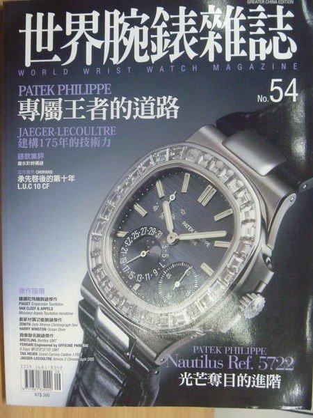 【書寶二手書T8/收藏_YBJ】世界腕錶雜誌_54期_專屬亡者的道路等