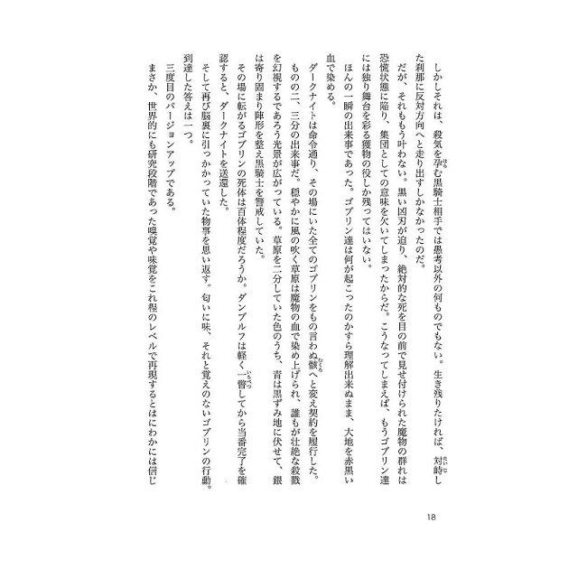 自稱賢者弟子的賢者 Vol.1 3