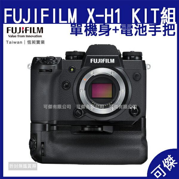 FUJIFILM富士數位單眼相機KITX-H1單機身BODY+VPB-XH1電池手把單眼恆昶公司貨
