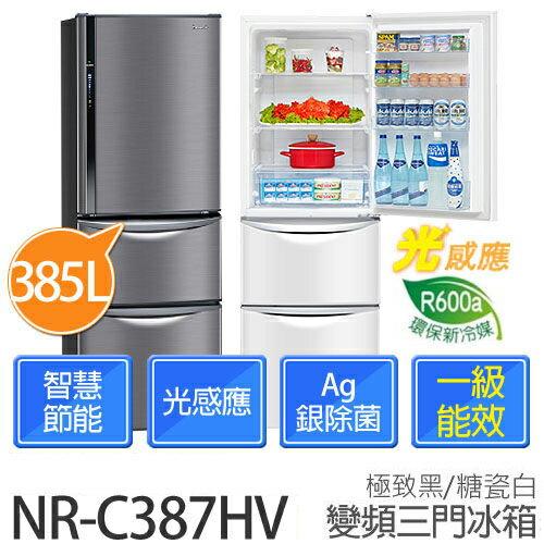 昇汶家電批發:Panasonic 國際牌 385公升變頻三門冰箱 NR-C387HV-K(極致黑) NR-C387HV-W(搪瓷白)