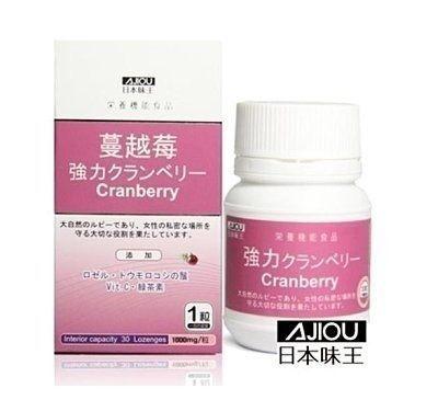 【日本味王】強效蔓越莓錠(30粒/瓶)【淨妍美肌】 效期201812