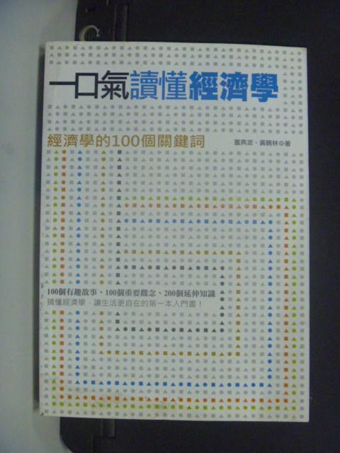 ~書寶 書T2/財經企管_NGB~一口氣讀懂經濟學:經濟學的100個關鍵詞_黃曉林 ~