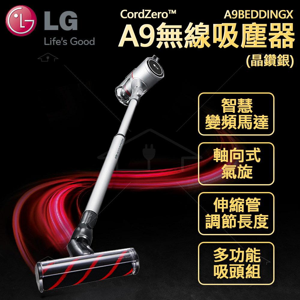<br/><br/>  LG CordZero? A9無線吸塵器 (晶鑽銀)A9BEDDINGX<br/><br/>