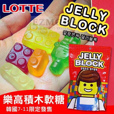 韓國 LOTTE樂天 7-11限定 樂高積木軟糖 69g 軟糖 LEGO 樂高軟糖 積木軟糖 Jelly Block【N202370】