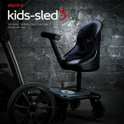 elenire Kids~Sled S小熊推車~唯一四輪 推車輔助踏板加座椅~全車型嬰兒推