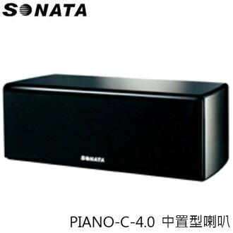 【展示出清】SONATA PIANO-C-4.0 中置型喇叭 黑色鋼烤 公司貨 0利率 免運