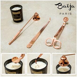 Baija Paris 香氛蠟燭 滅燭工具 燭芯剪 燭芯勾 滅燭罩 三件組 巴黎百嘉