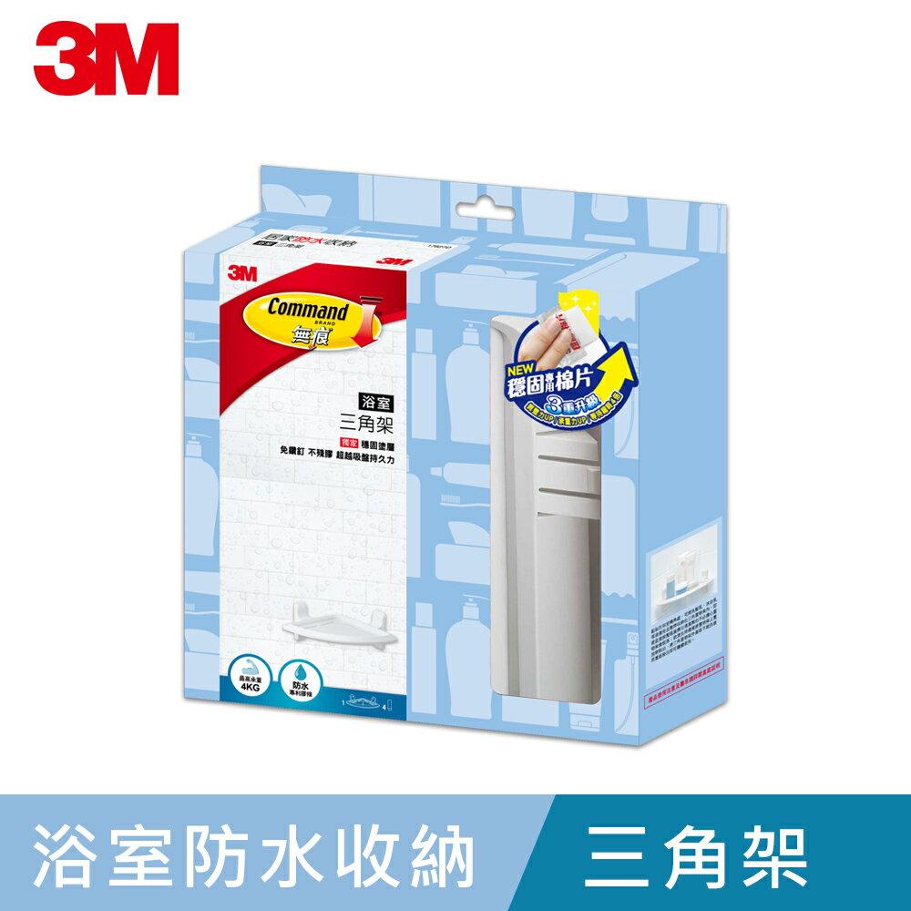 【3M】無痕浴室防水收納系列-三角架