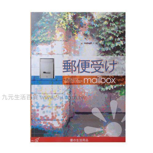 【九元生活百貨】不鏽鋼信箱/小 白鐵信箱