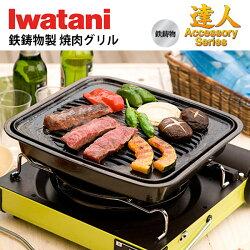 烤盤/鑄鐵/ 日本岩谷Iwatani鑄鐵牛排烤盤CB-P-GM