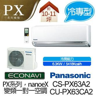 Panasonic 國際牌 冷專 變頻 分離式 一對一 冷氣空調 CS-PX63A2 / CU-PX63CA2(適用坪數約10-11坪、6.3KW)