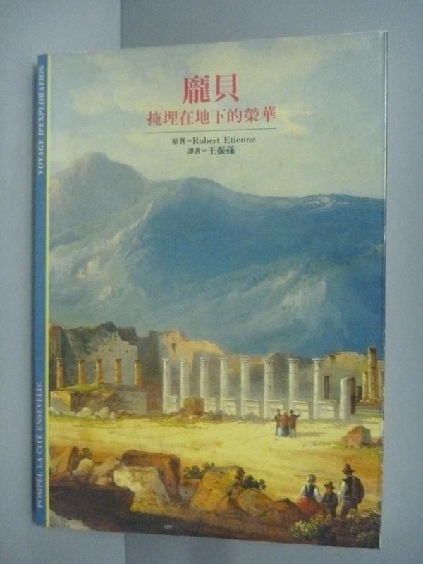 【書寶二手書T1/歷史_IMM】龐貝-掩埋在地下的榮華_王振孫, Robert Etie