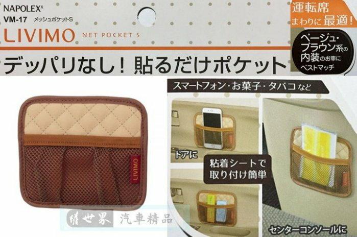 權世界@汽車用品 日本NAPOLEX 米色格紋 儀錶板飾板黏貼式 智慧型手機收納置物袋 VM-17
