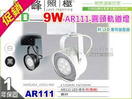 LED 圓頭 軌道燈 白黑 變壓器整組 促銷