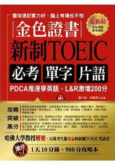 金色證書:新制TOEIC 必考單字片語--PDCA鬼速學英語,L&R激增200分(附MP3)