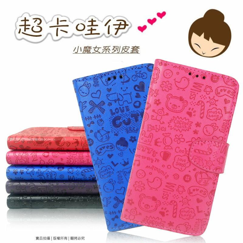 SAMSUNG GALAXY Note 5 N9208 小魔女系列 左右掀 皮套/側掀保護套/保護殼/皮套保護/外殼/保護套/保護手機