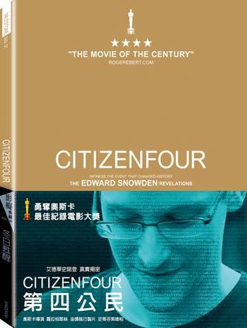 第四公民 DVD