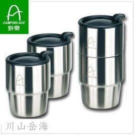 [ CAMPING ACE 野樂 ] 雙層斷熱杯組(4入) / 雙層保溫杯組 附雙層夾網拉鏈袋 / ARC-157