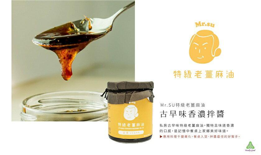【 Mr.SU】古早味特級老薑麻油(220g/瓶)