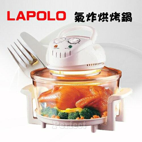 【LA POLO ● 藍普諾】氣炸烘烤爐 LA-787  **免運費**