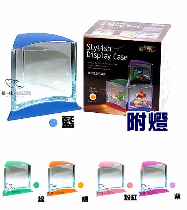 [第一佳 水族寵物] 台灣伊士達ISTA 摩登造型鬥魚盒/鬥魚缸(含燈) [紫色] 免運 另有 粉紅 藍 綠 橘