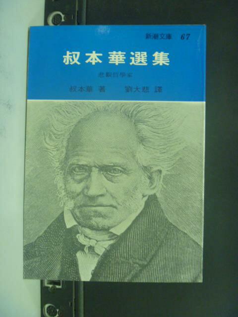 【書寶二手書T5/哲學_OFQ】叔本華選集_劉大悲譯