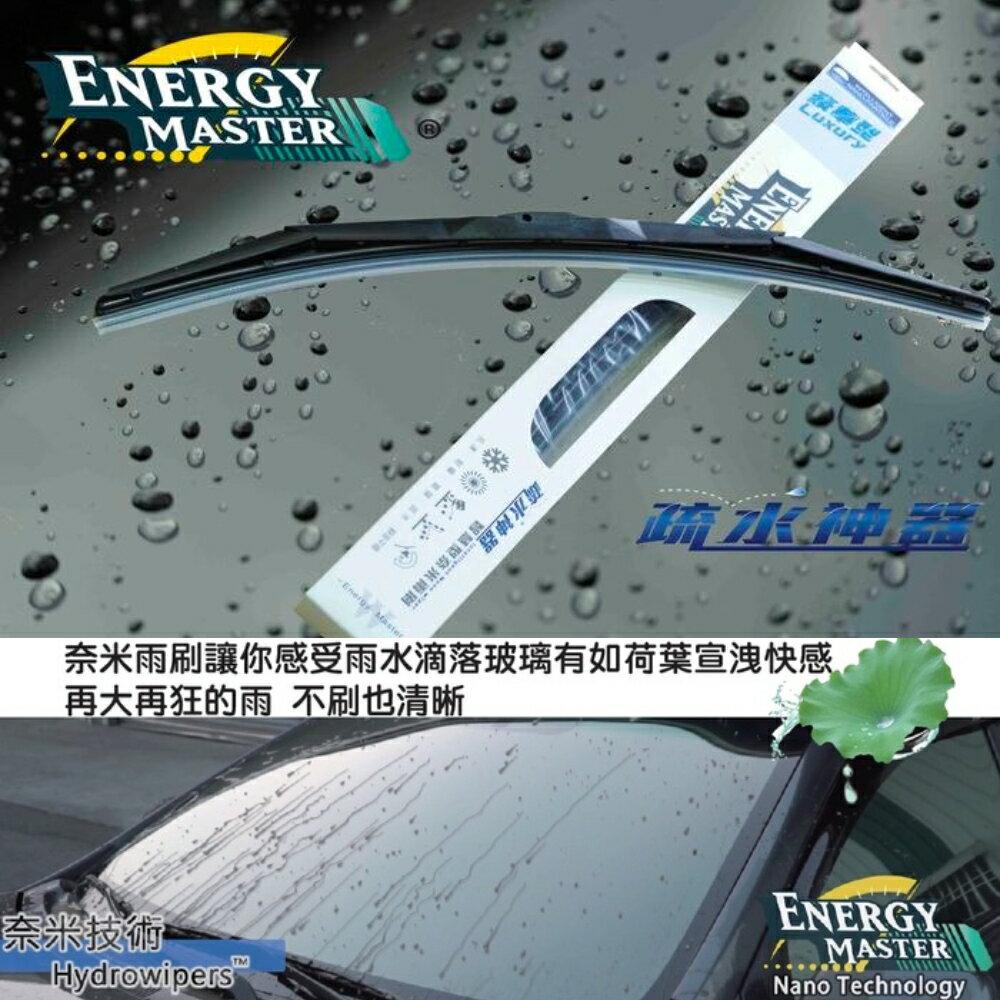 Energy Master 能量大師 (通用) 智慧型奈米雨刷 三節式 適用多種雨刷接頭  尺寸:14吋~28吋