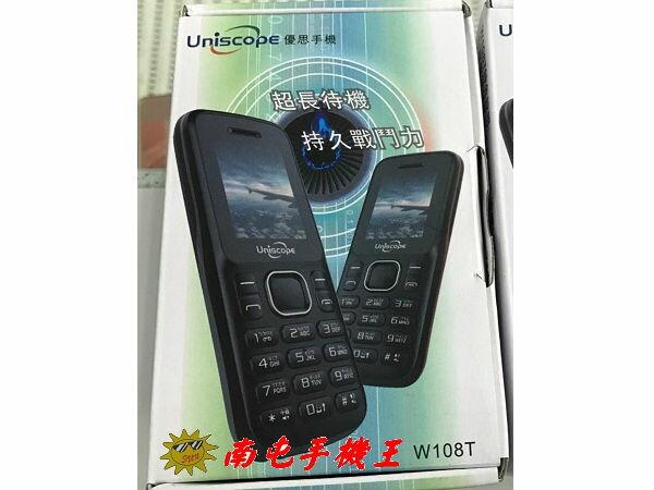 +南屯手機王+ 優思Uniscope  W108T  雙卡 無照相 園區軍人機【宅配免運費】