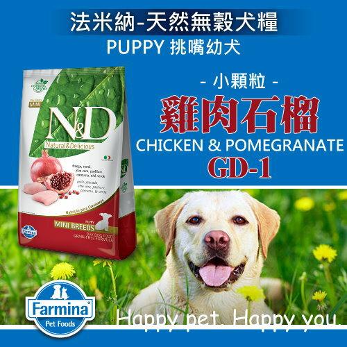 Farmina法米納〔ND幼犬無穀糧,雞肉石榴,小顆粒,12kg〕(GD-1)