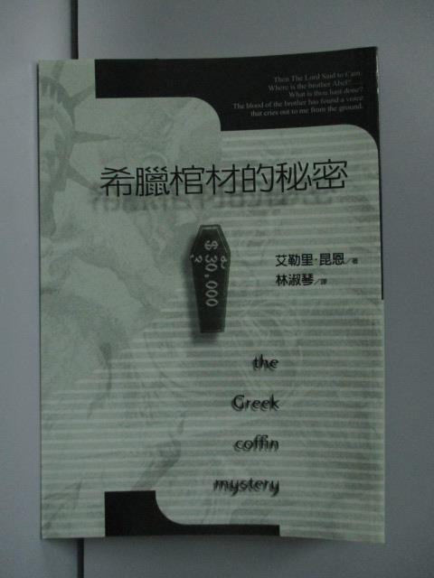 【書寶二手書T1/一般小說_LGO】希臘棺材的祕密_艾勒里昆恩